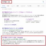 『東洋電装Wiki!』の画像
