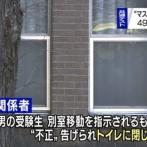 共通テストで『鼻マスク』の49歳受験生 トイレに閉じこもり不退去の疑いで逮捕