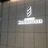 『(番外編)明日3月25日オープンに向けて最終チェックの新宿駅南口「JR新宿ミライナタワー」』の画像