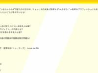 【日向坂46】ネオバズ!!「みえる」まさかの新婚野呂さんがゲストにwwwwwwwwww