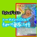 ゆそっぷの遊戯王02環境RUSHブログ