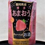 『【飲んでみた】いちごフレーバーなら№1!「福岡県産博多あまおうチューハイ」』の画像