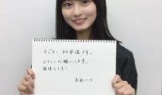 【乃木坂46】遠藤さくらちゃん字ちっちぇw