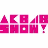 『ショックすぎる・・・『AKB48SHOW!』に今後の放送についてメールを送ってみた結果・・・』の画像