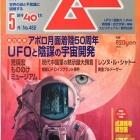 『4月15日放送「月刊ムー5月号<総力特集>アポロ月面着陸50周年UFOと陰謀の宇宙開発」ほか、並木伸一郎氏の記事をご紹介』の画像