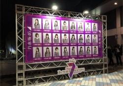 【画像】もう記念写真撮った!?乃木坂バスラ2019、全メンバーパネルがコチラ!