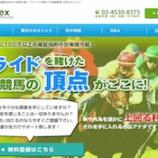 『【リアル口コミ評判】Apex(アペックス)』の画像