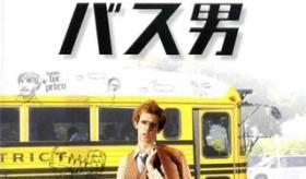 【映画】  日本原作 海外版「バス男」のタイトルの映画  まったく原作「バス男」と 内容が関係ないため フォックスが公式謝罪。  海外の反応