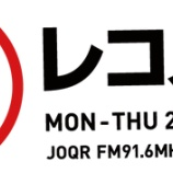 『今夜2/26放送『レコメン!』に欅坂46上村莉菜×長沢菜々香の出演決定!』の画像