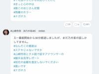 【乃木坂46】山崎怜奈のハッシュタグ芸wwwwwwww