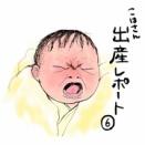 こはさん出産レポート⑥〜カオス爆発一気に分娩台へ~