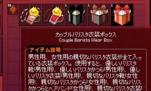 親切なバリスタ衣装のエモーション カップルバリスタ衣装ボックス