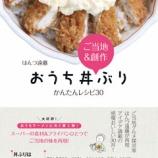 『21冊め「おうち丼ぶり」発売!』の画像