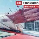 【静岡】陸上競技場の工事用足場崩れ、マラソン大会中の幼児ら8人重軽傷