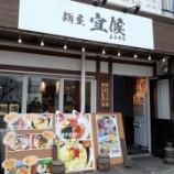 『【ラーメン】麺屋 宜候(千葉・津田沼)』の画像