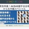 【速報】 明日の握手会場より サプライズ  キタ ━━━━(゚∀゚)━━━━!!