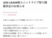 2/22〜2/28「AKB48 新ユニットライブ祭り」開催決定!7日間8公演開催!