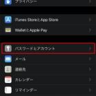 『iOS版の乗換案内をGoogleカレンダーに登録する方法』の画像