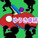 福岡の卓球クラブ☆春日でレッスン始めます!2020.5.26(火)
