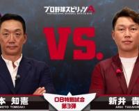 金本知憲氏と新井貴浩氏が対決!!~『プロ野球スピリッツA』OB特別試合第3弾公開~