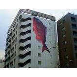 『お魚ホテル』の画像