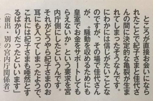 【悲報】小室圭さんの母、記事でははっきり皇室に『お金』を要求したと書かれるのサムネイル画像