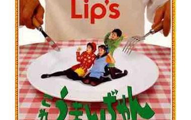 『Lip's 「これ、うまいぢゃん」』の画像