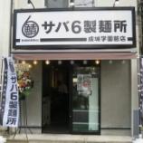 『サバ6製麺所が東京に!』の画像