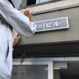 『中川ビル(旧大手町ビル)銘板取り付け 作業報告』の画像
