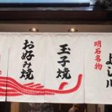 『魚の棚で明石焼き(玉子焼き)🐙@よし川』の画像