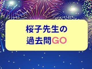 <過去問GO>令和3年神奈川「子ども家庭福祉」②