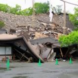 『「平成28年熊本地震」現地調査レポート〜被災地で「備え」について考えたこと〜(その1)』の画像