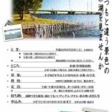 『戸田市主催の9月市民ボート教室 申込み締切は今週末です』の画像