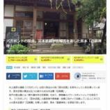 『熊本県熊本市「雲巌禅寺」』の画像
