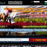 『【リアル口コミ評判】SOFT(ソフト)』の画像