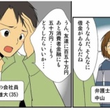 『借金クズ「友達に150万円の借金があるけど踏み倒すわwww」』の画像
