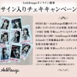 『[ノイミー] 谷崎早耶×Ank Rouge「Girly Autumn collection vol.3』オンライン接客予約スタート』の画像