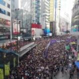 『【香港最新情報】「7・1デモ、初の中止に」』の画像