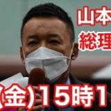 山本太郎・第101代内閣総理大臣💫れいわ新選組 ぶら下がり取材 2021 10 22