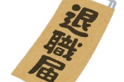 【朗報】ワイ、沈みゆく泥舟会社から無事退職