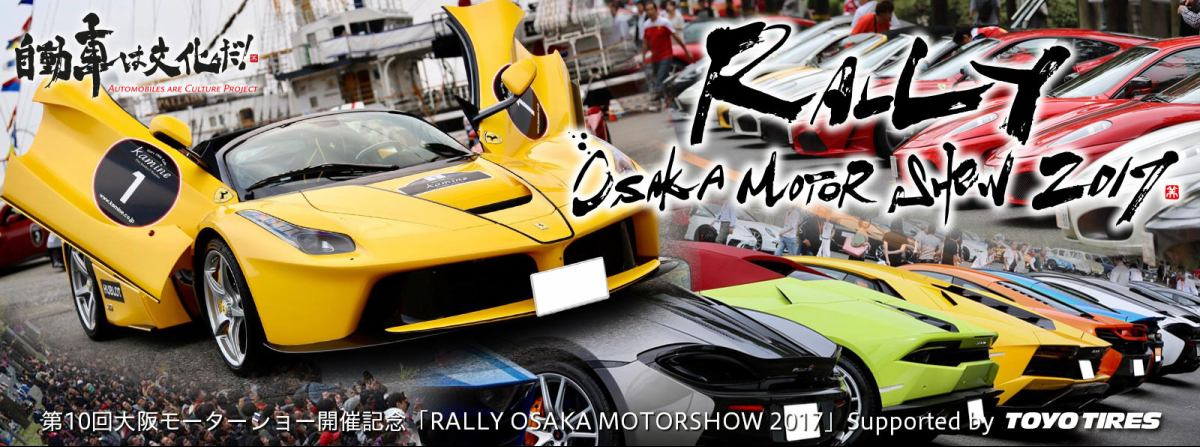 RALLY OSAKA MOTOR SHOW 2017 イメージ画像