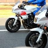 『DOUBLE OSupportFamily(ロードバイク)番外編:白バイ隊員インプレ』の画像