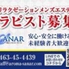 『平塚・茅ヶ崎メンズエステ Sanar~サナール|セラピスト大募集(求人)』の画像