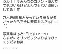 【乃木坂46】755でもあざとい真夏さんww