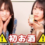 『[イコラブ] いこのいch『【祝成人!】アイドル2人がほろ酔いで思い出話する動画 』メンバー反応など…』の画像