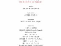 【日向坂46】山口陽世『IDOL AND READ』裏表紙キタァーー!!!!!!!