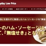『OKストア戸田駅前店 5月17日(火)OPEN』の画像