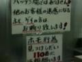 【悲報】銭湯「ホモは二度と来るな、通報する」 (画像あり)