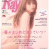 【朗報】吉田朱里がRay専属モデルに決定