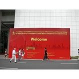 『上海での学会』の画像